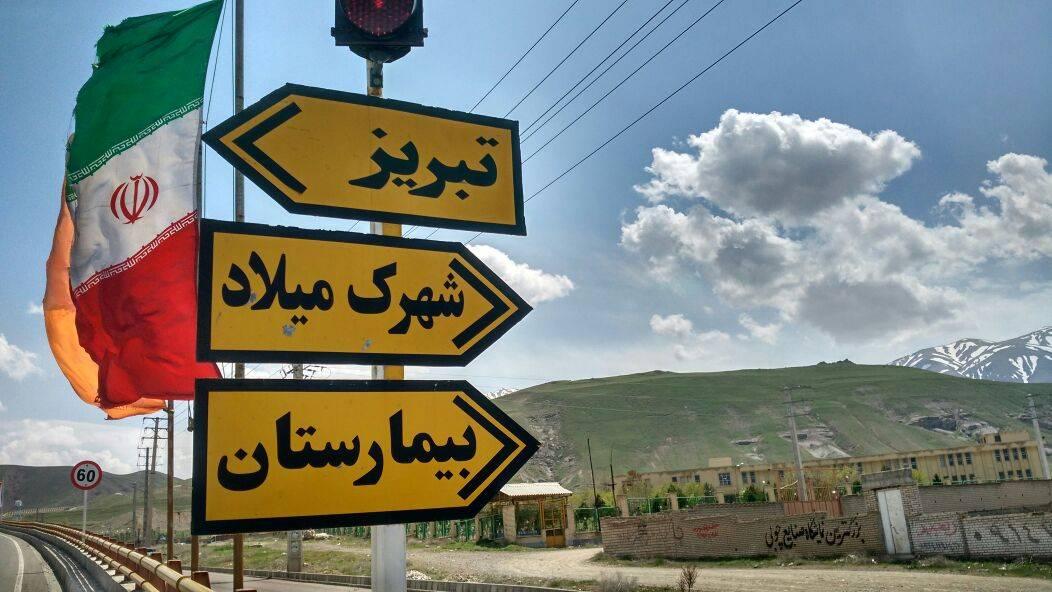 Elias por el mundo etapas 167a175 3 - Perlé llegado a Teherán