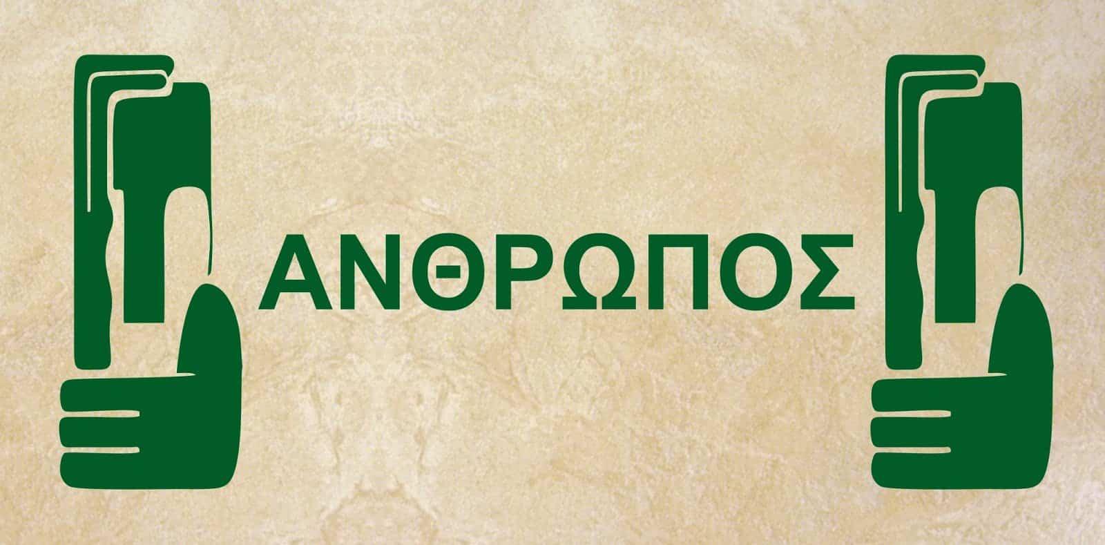 Anthropos cartel - Ánthropos es toda la comunidad