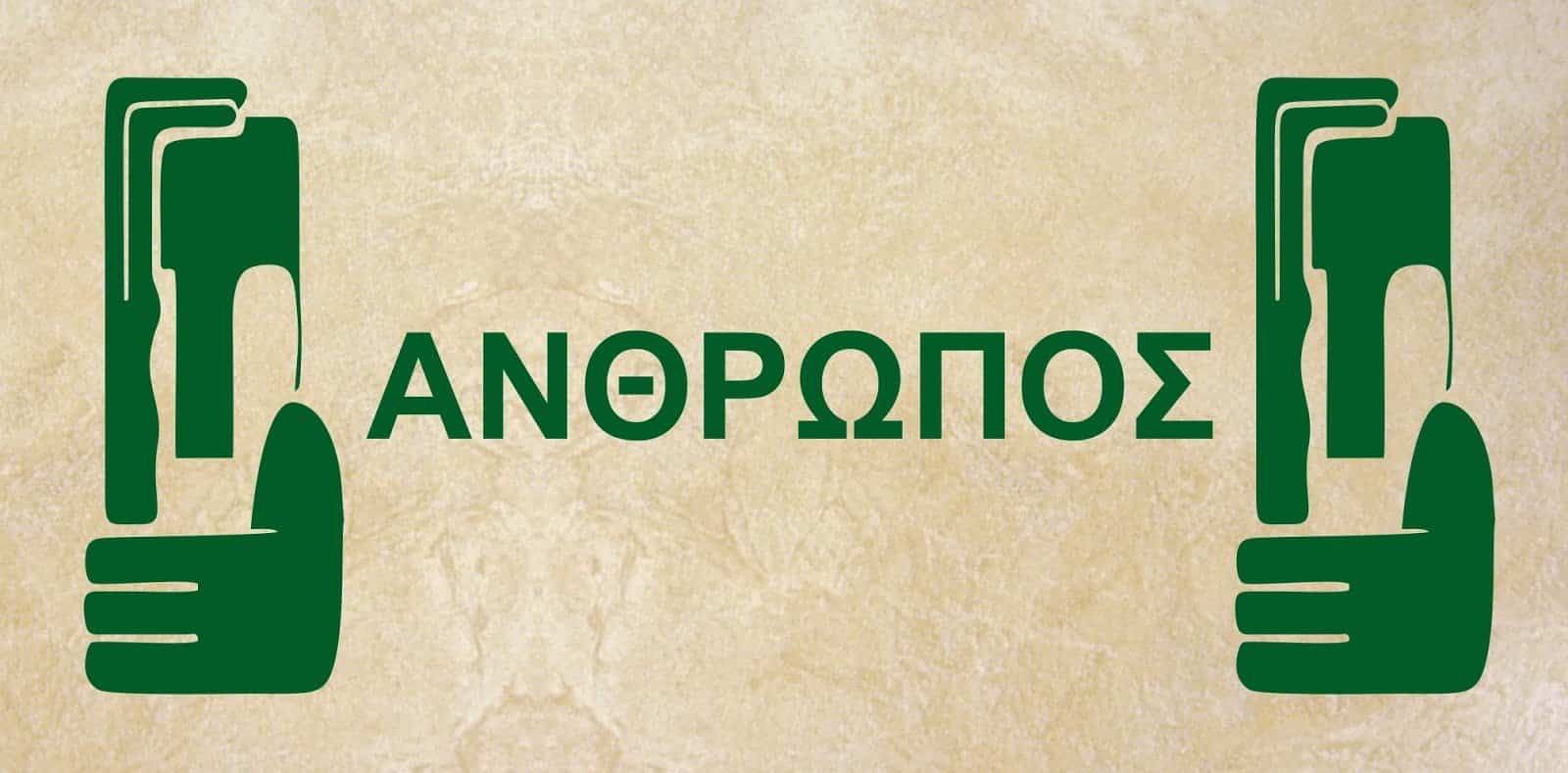 Anthropos cartel - Ánthropos y la generosidad de la comunidad ante el coronavirus